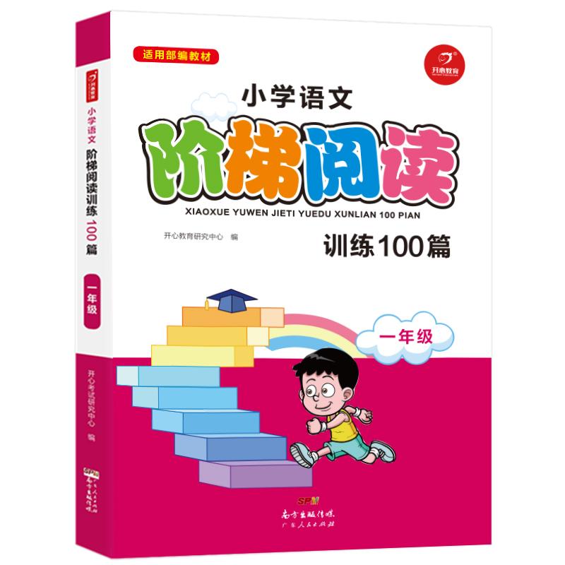 【开心图书】一年级作文阅读训练:从20字到200字看图写话+从20字到200字作文起步+7岁跟着笨狼学作文+阶梯阅读训练 商品图10