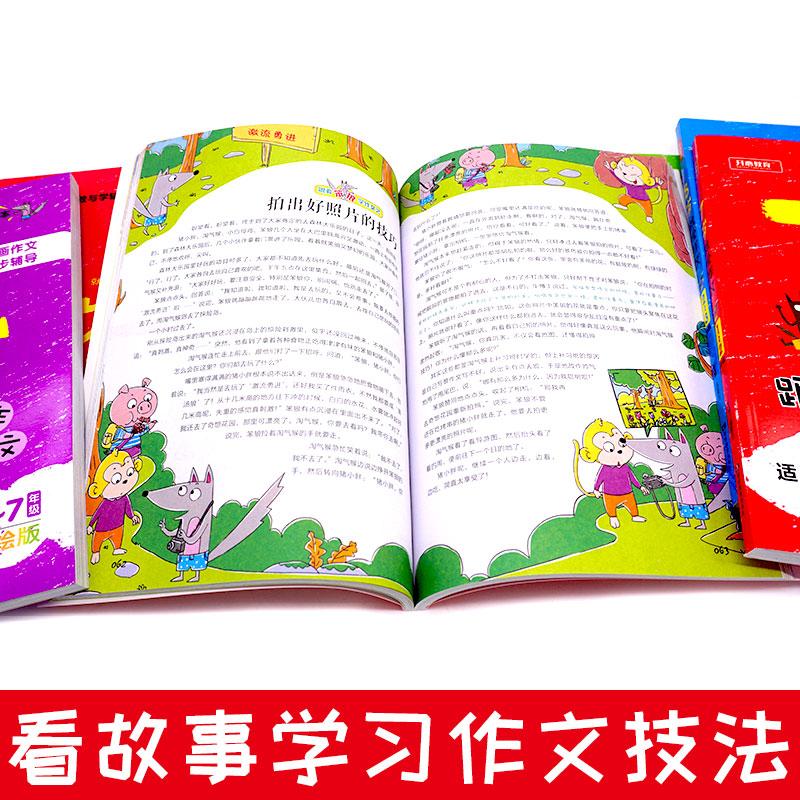 【开心图书】一年级作文阅读训练:从20字到200字看图写话+从20字到200字作文起步+7岁跟着笨狼学作文+阶梯阅读训练 商品图7