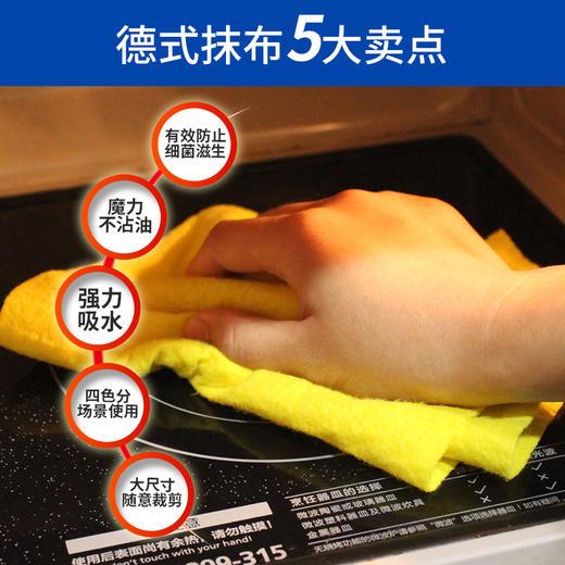 【超强去污一洗即净!】德式厨房抑jun抹布超强吸水大号8片装洗碗布百洁布不掉毛不沾油 商品图1