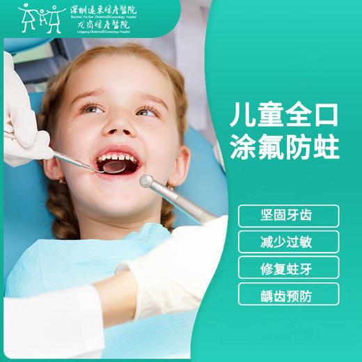 儿童全口涂氟防蛀-远东龙岗院区-口腔科 商品图0
