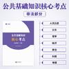 【上下册】公共基础知识核心考点 事业单位教材 商品缩略图2
