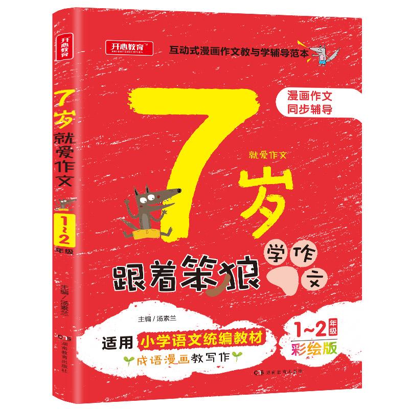 【开心图书】一年级作文阅读训练:从20字到200字看图写话+从20字到200字作文起步+7岁跟着笨狼学作文+阶梯阅读训练 商品图6