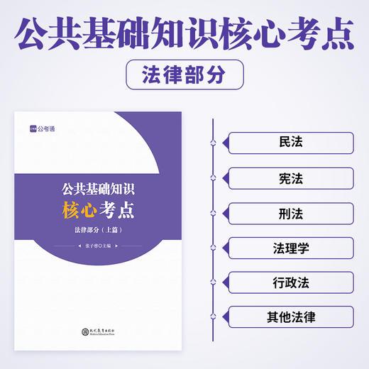 【上下册】公共基础知识核心考点 事业单位教材 商品图1