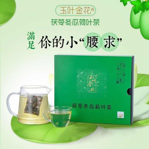 【每天1杯,瘦成小蛮腰】玉叶金花茯苓冬瓜荷叶茶 1盒x20包 祛湿润肠排毒 商品图0