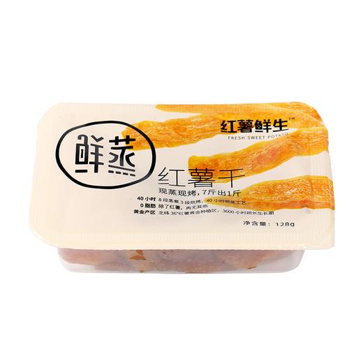 [鲜蒸红薯干]现蒸现烤 软糯有嚼劲 128g/盒 三盒起 商品图9