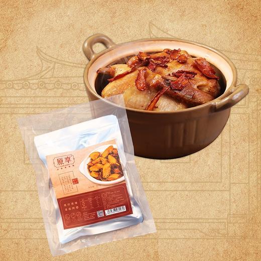 [姜母鸭]砂锅一炉一只烹煮 飘香四溢 430g/袋 每袋半只 商品图5