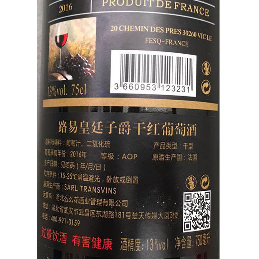 法国路易皇廷干红葡萄酒礼盒  750ml*2 内含路易皇廷子爵干红葡萄酒750 ml一支 路易皇廷伯爵干红葡萄酒750 ml一支 商品图2