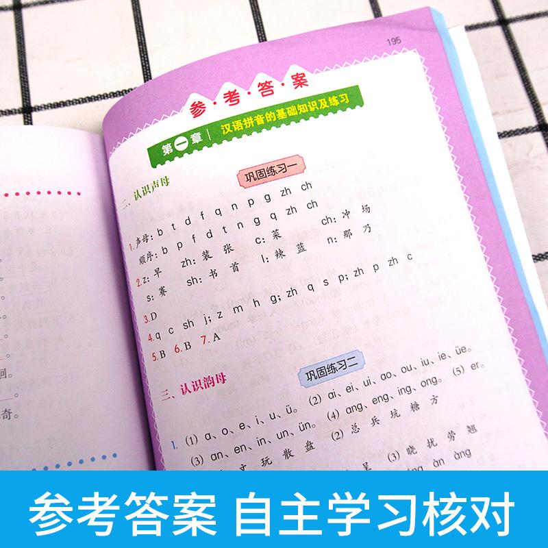 1-2年级语文阶梯阅读训练+阅读真题+拼音标点大全(艳子老师) 商品图5