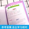 1-2年级语文阶梯阅读训练+阅读真题+拼音标点大全(艳子老师) 商品缩略图5