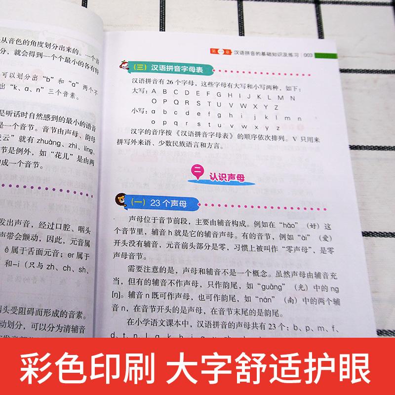 1-2年级语文阶梯阅读训练+阅读真题+拼音标点大全(艳子老师) 商品图4