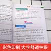 1-2年级语文阶梯阅读训练+阅读真题+拼音标点大全(艳子老师) 商品缩略图4