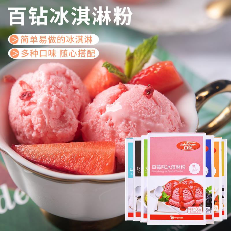 百钻冰淇淋粉 自制家用雪糕粉 香草抹茶口味手工diy冰激凌粉100g 商品图0