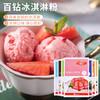 百钻冰淇淋粉 自制家用雪糕粉 香草抹茶口味手工diy冰激凌粉100g 商品缩略图0