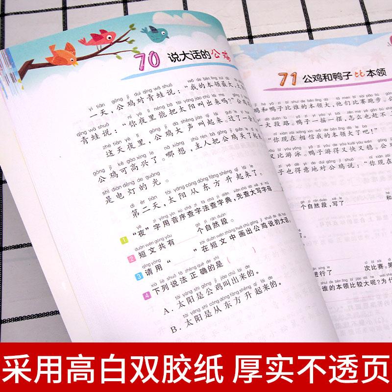 1-2年级语文阶梯阅读训练+阅读真题+拼音标点大全(艳子老师) 商品图13