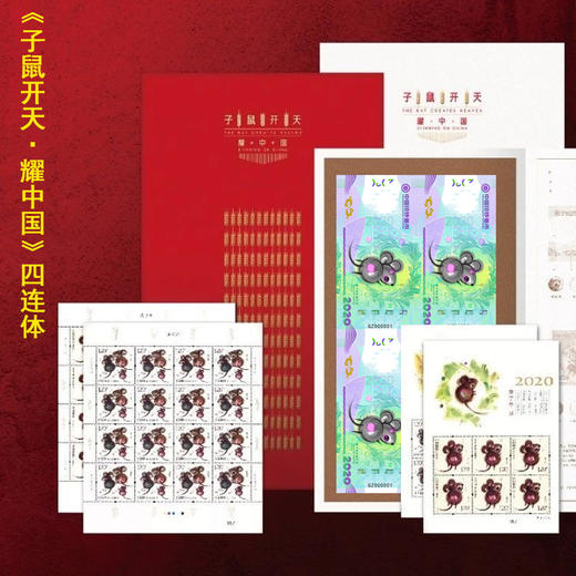 2020年鼠年生肖邮票纪念券珍藏册 商品图1