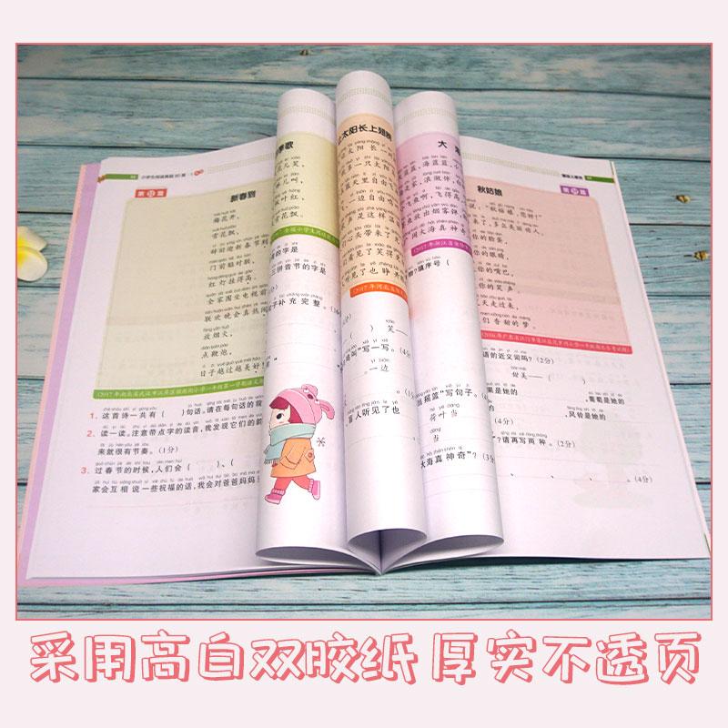 1-2年级语文阶梯阅读训练+阅读真题+拼音标点大全(艳子老师) 商品图10