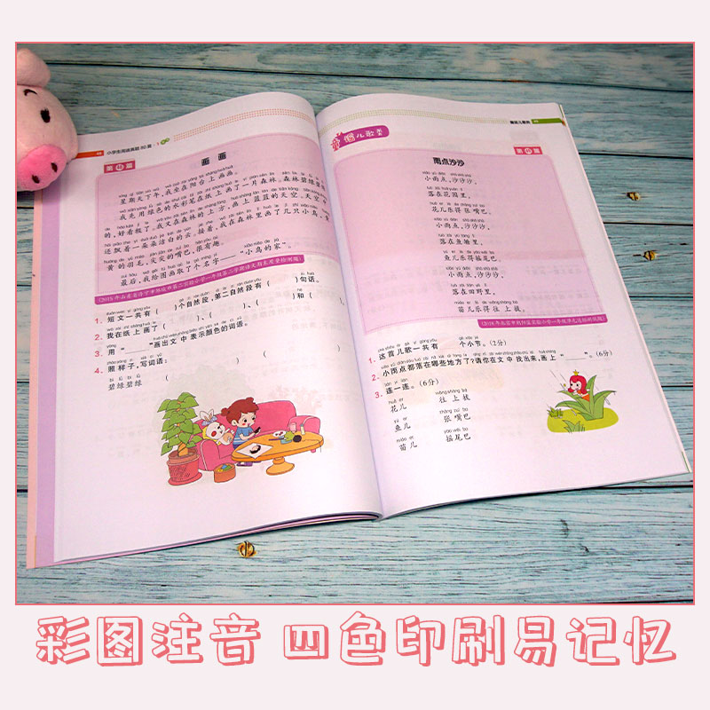 1-2年级语文阶梯阅读训练+阅读真题+拼音标点大全(艳子老师) 商品图8