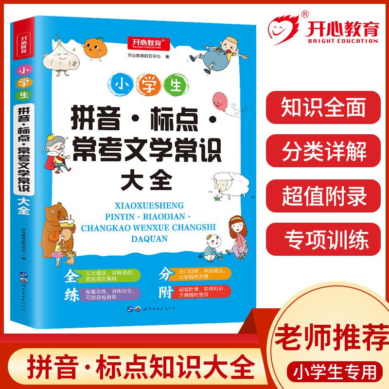 1-2年级语文阶梯阅读训练+阅读真题+拼音标点大全(艳子老师) 商品图2