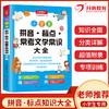 1-2年级语文阶梯阅读训练+阅读真题+拼音标点大全(艳子老师) 商品缩略图2