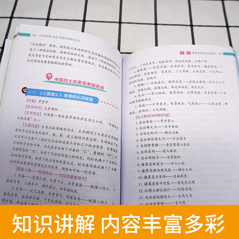 1-2年级语文阶梯阅读训练+阅读真题+拼音标点大全(艳子老师) 商品图6