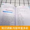 1-2年级语文阶梯阅读训练+阅读真题+拼音标点大全(艳子老师) 商品缩略图6