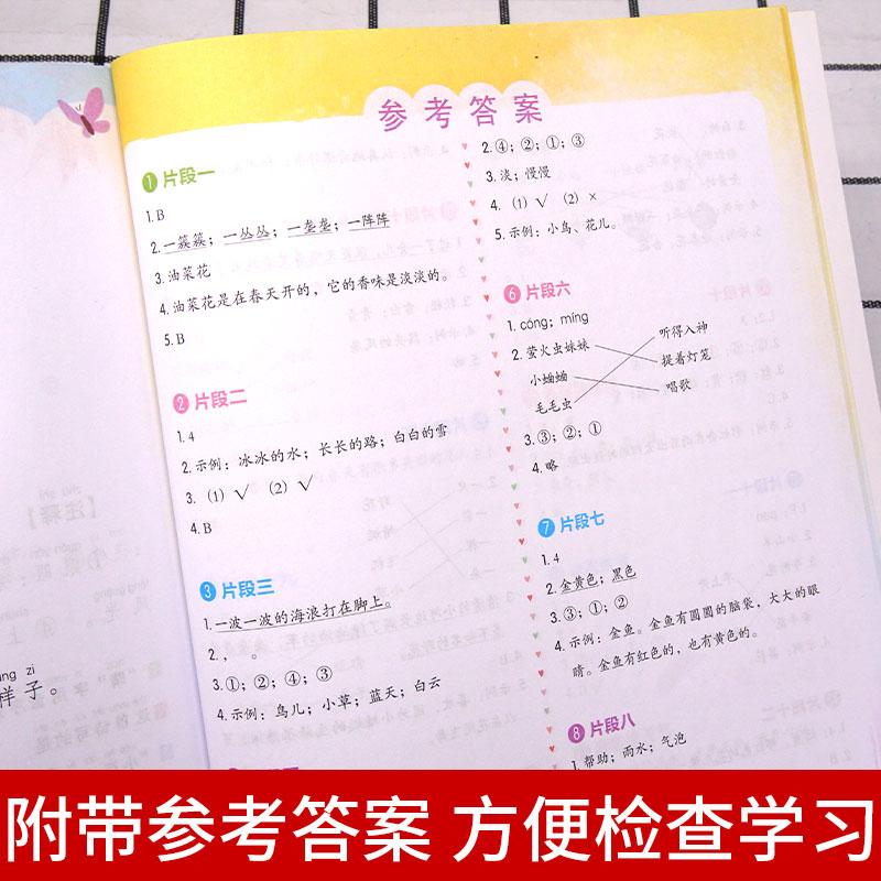 1-2年级语文阶梯阅读训练+阅读真题+拼音标点大全(艳子老师) 商品图14