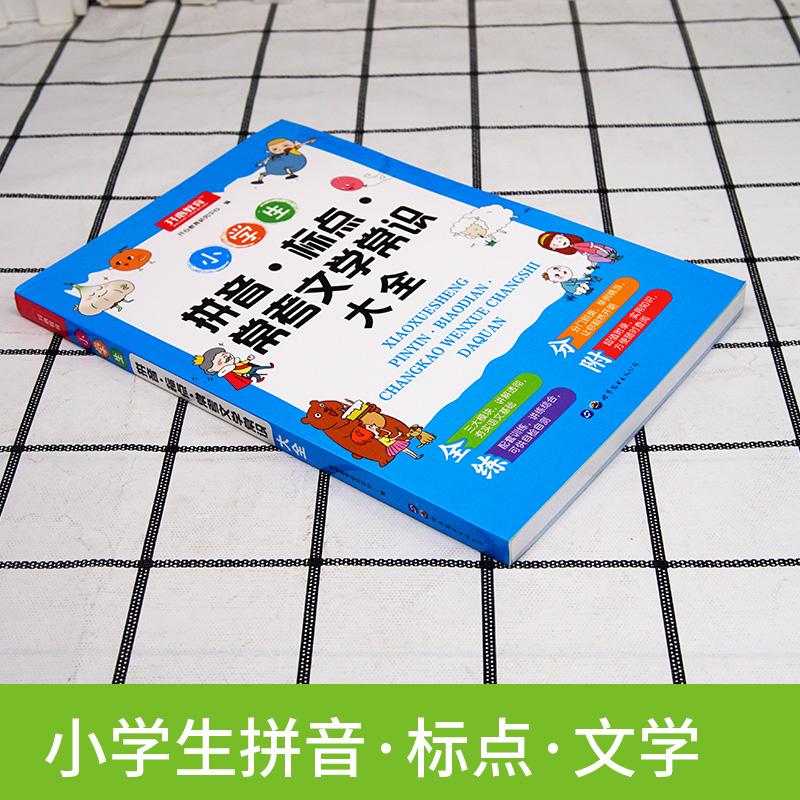 1-2年级语文阶梯阅读训练+阅读真题+拼音标点大全(艳子老师) 商品图3
