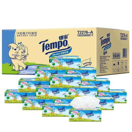 Tempo得宝软抽纸巾婴儿专用4层加厚90抽18包整箱装纸巾 商品图1