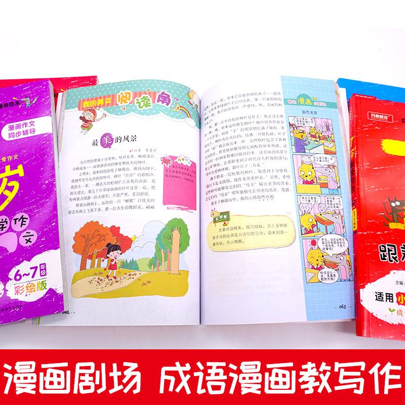 【开心图书】全彩卡通1-6年级默写小帮手+计算小帮手+周周练+跟着笨狼学作文 商品图3