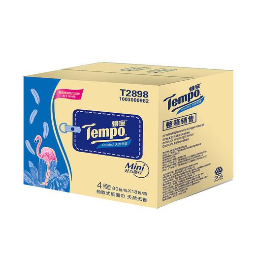 Tempo得宝软抽纸巾 Mini系列4层加厚80抽18包整箱装 商品图5