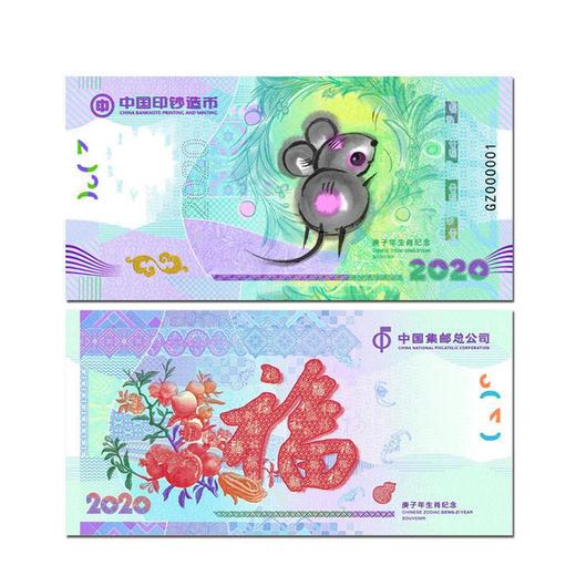 2020年鼠年生肖邮票纪念券珍藏册 商品图0