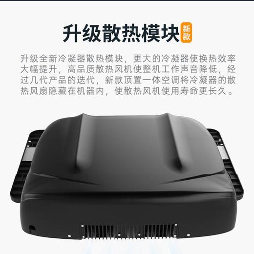 歌谷 新品驻车顶置空调 一体机24V 商品图4