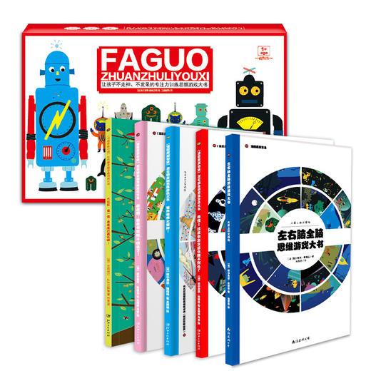 【3~10岁】法国原版引进专注力思维训练游戏大书 精装5册,附赠配套玩具 商品图0