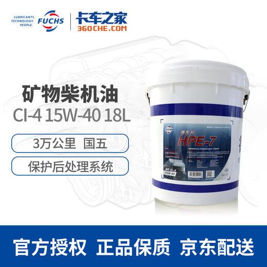 福斯 柴机油 国五CI-4 15W-40 18L 商品图0