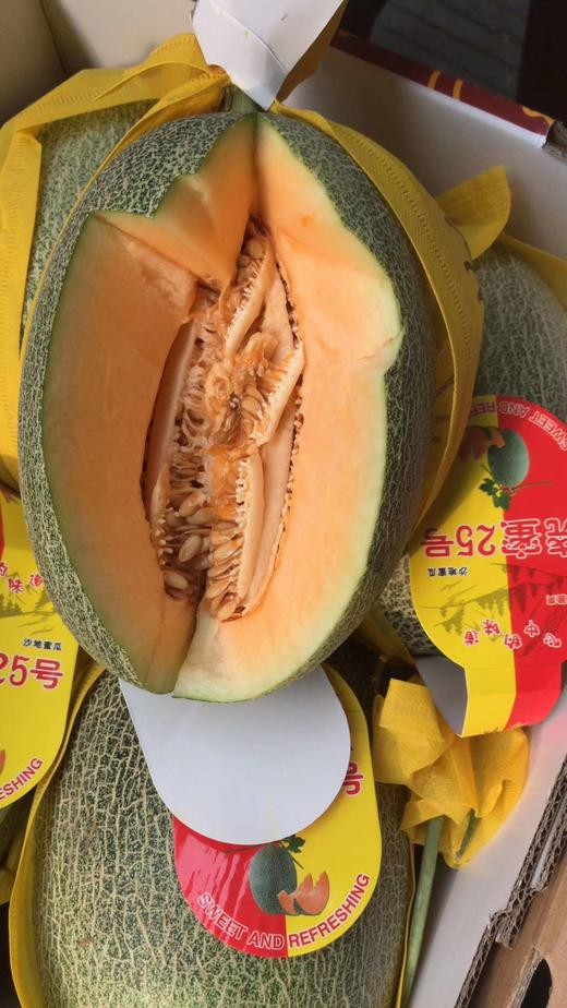 【限量优惠】晓蜜哈密瓜39元2个装 带箱7~8斤 脆甜爽口 当季蜜瓜 商品图1