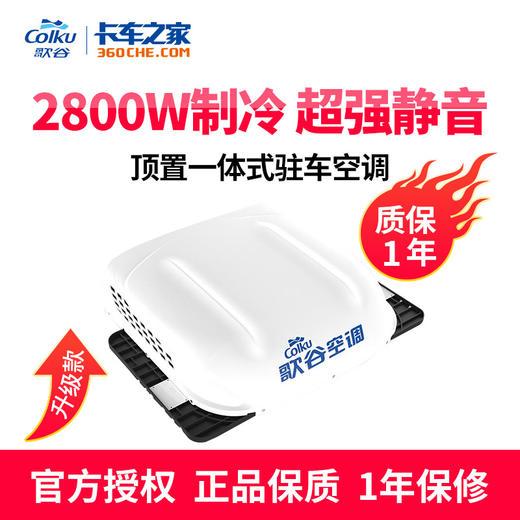 歌谷 新品驻车顶置空调 一体机24V 商品图0