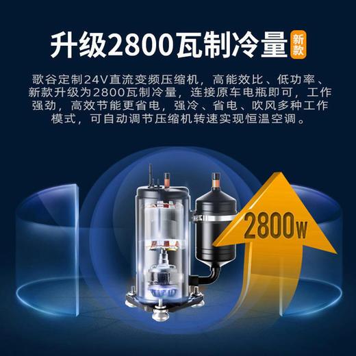 歌谷 新品驻车顶置空调 一体机24V 商品图3