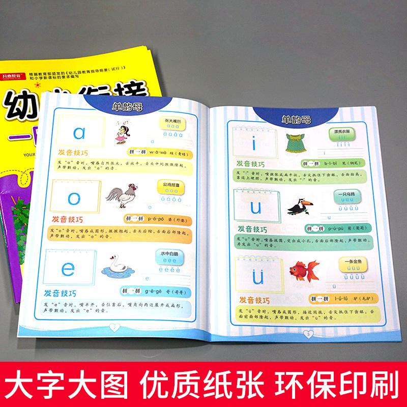 【开心图书】全彩卡通幼小衔接一日一练+学前测试卷共16册 商品图6