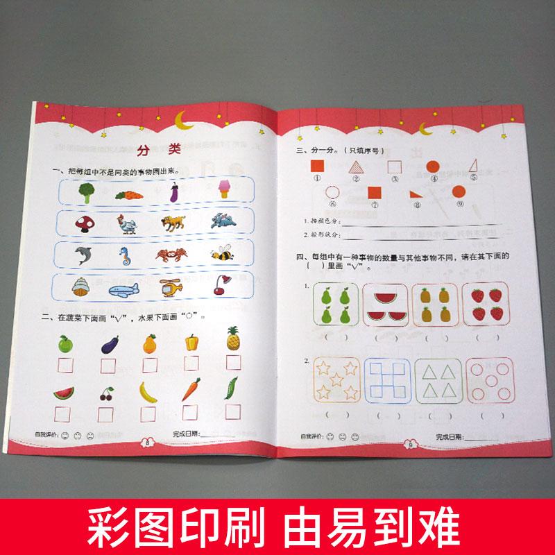 【开心图书】全彩卡通幼小衔接一日一练+学前测试卷共16册 商品图4