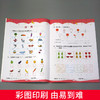 【开心图书】全彩卡通幼小衔接一日一练+学前测试卷共16册 商品缩略图4