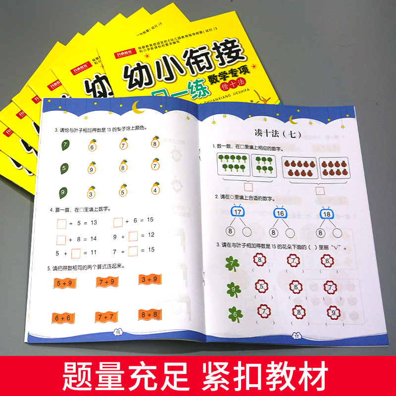 【开心图书】全彩卡通幼小衔接一日一练+学前测试卷共16册 商品图5