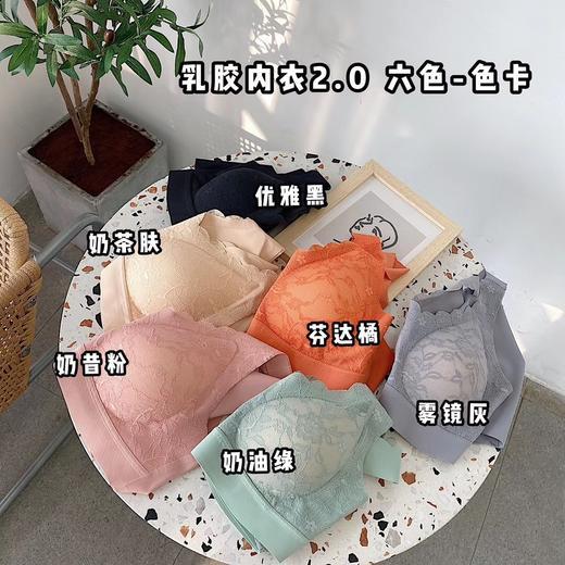【新春感恩价59抢3件 一定要选3件 活动截止到2月5日】泰国乳胶内衣2.0/ 天使之翼4.0/升级版6.0 OULD AAA 商品图1