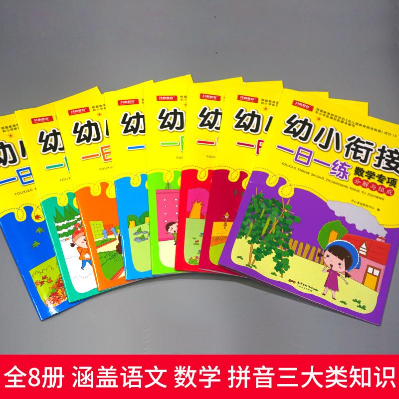 【开心图书】全彩卡通幼小衔接一日一练+学前测试卷共16册 商品图3