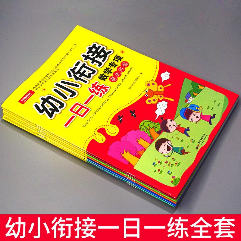 【开心图书】全彩卡通幼小衔接一日一练+学前测试卷共16册 商品图2