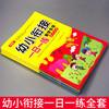 【开心图书】全彩卡通幼小衔接一日一练+学前测试卷共16册 商品缩略图2