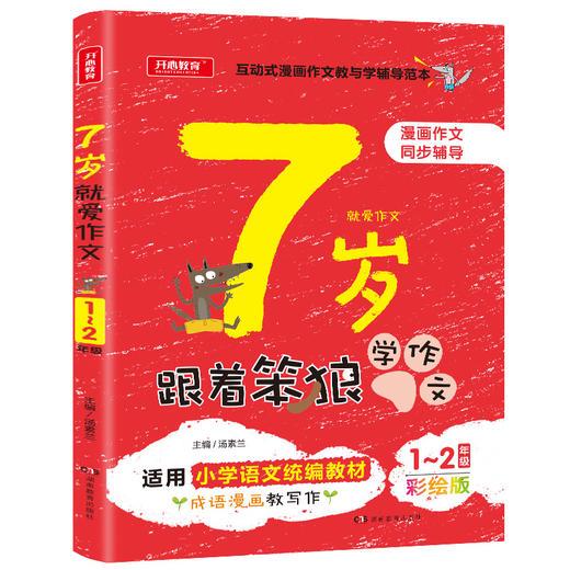 【开心图书】1年级阶梯阅读训练全彩版+阅读真题80篇+拼音标点常考文学常识大全+送:7岁笨狼学作文 商品图12