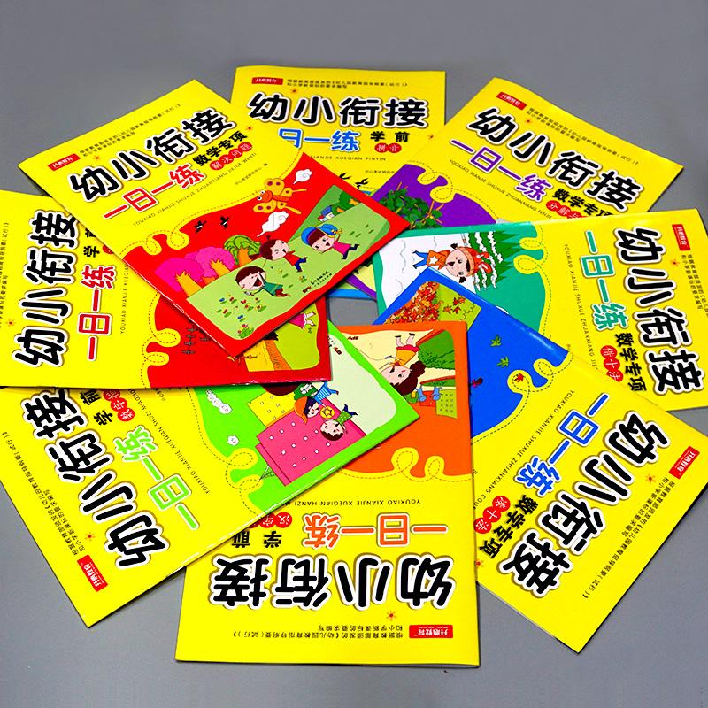 【开心图书】全彩卡通幼小衔接一日一练+学前测试卷共16册 商品图1