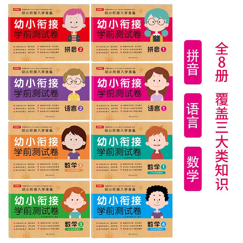 【开心图书】全彩卡通幼小衔接一日一练+学前测试卷共16册 商品图7