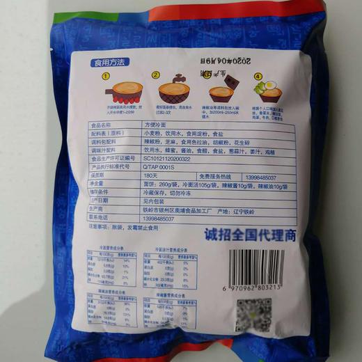 【半岛商城】朝鲜冷面 385g/袋*5 蜂蜜梨汁秘制汤料 全国包邮 商品图4