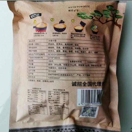 【半岛商城】朝鲜冷面 385g/袋*5 蜂蜜梨汁秘制汤料 全国包邮 商品图3